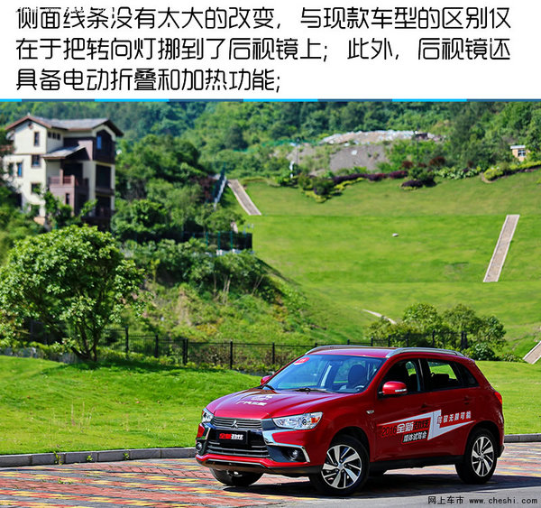 SUV界的郭德纲 试驾广汽三菱新劲炫ASX-图3