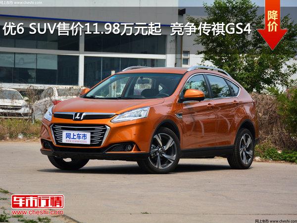 优6 SUV售价11.98万元起  竞争传祺GS4-图1