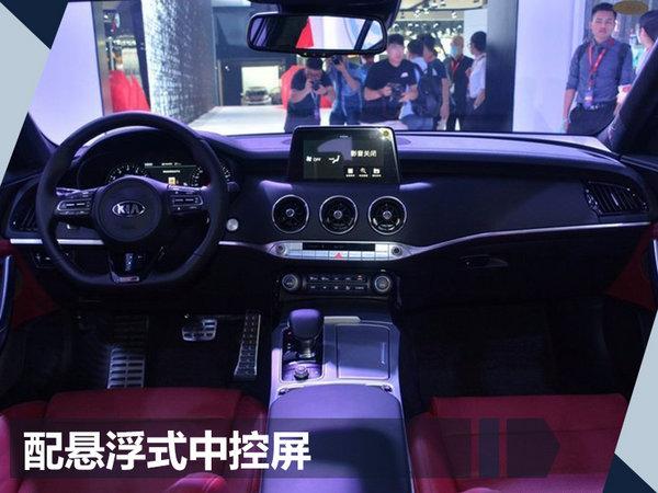 起亚轿跑Stinger正式上市 售万元-图5