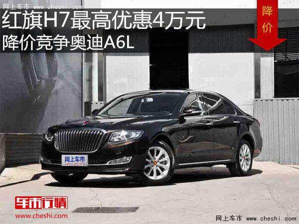 红旗H7最高优惠4万元  降价竞争奥迪A6L-图1