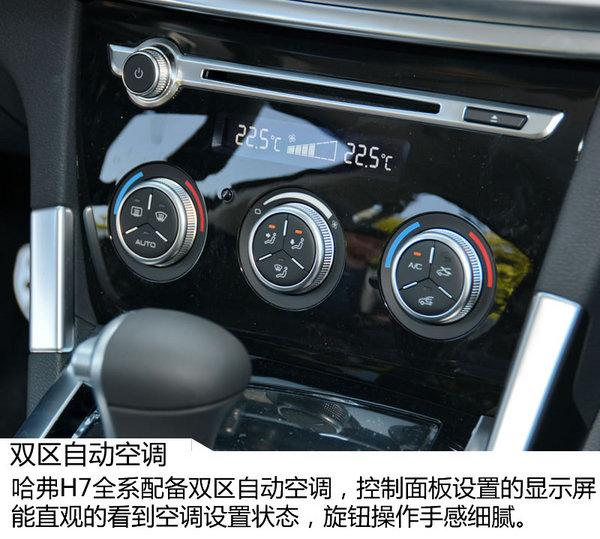 高端自主SUV标杆 哈弗红标H7试驾体验-图4
