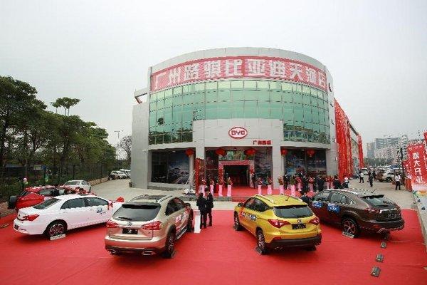 广州路骐比亚迪天河店开业盛典圆满成功-图1