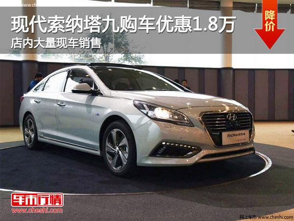 北京现代索纳塔九优惠1.8万 大量现车高清图片