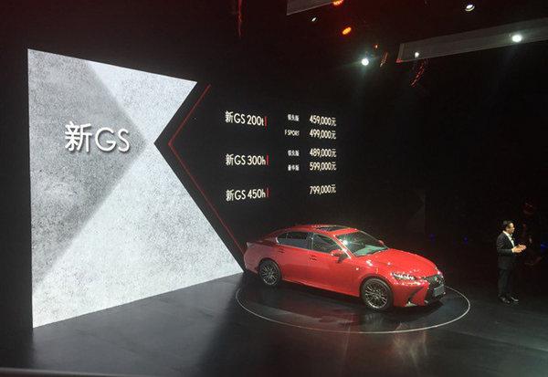 雷克萨斯新款GS上市 售价45.9-79.9万元-图1