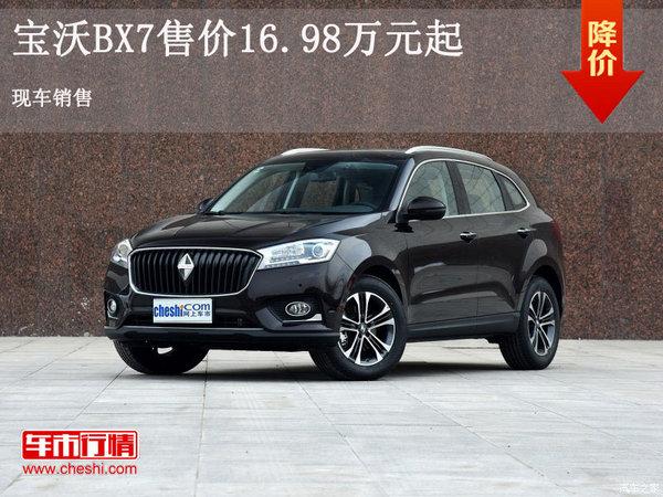 宝沃BX7售价16.98万 降价竞争大众途观-图1