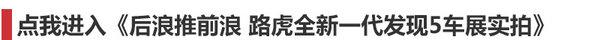 骚年!没看过这6台车 别提2016广州车展-图5