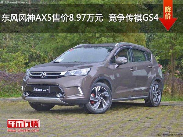 东风风神AX5售价8.97万元  竞争传祺GS4-图1