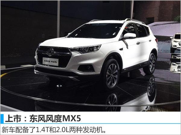 广州车展小排量新车汇总 省钱/动力增强-图19