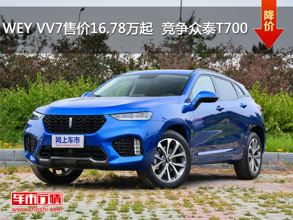 WEY VV7售价16.78万元起  竞争众泰T700-图1