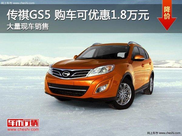 传祺GS5 Super购车优惠1.8万 现车充足-图1