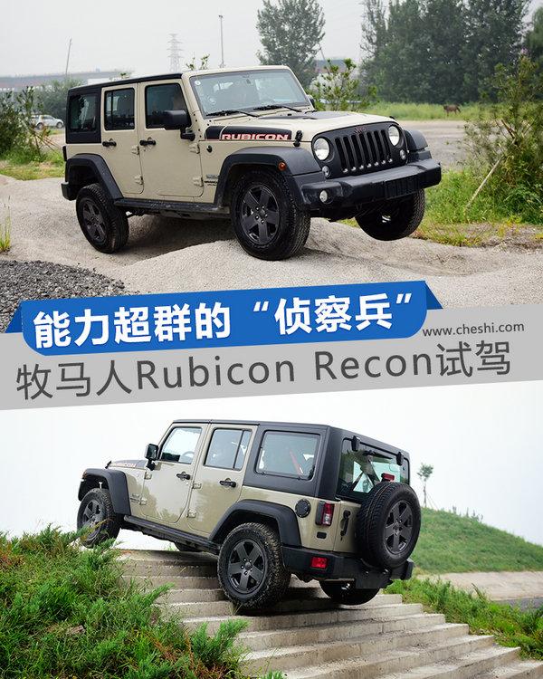 最后的侦察兵 Jeep牧马人Rubicon Recon试驾-图1