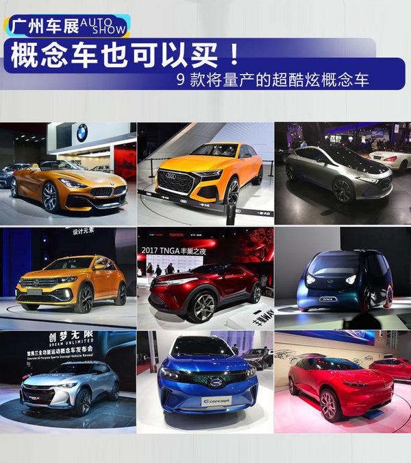 概念车也可以买! 9款将量产的超酷炫概念车-图1