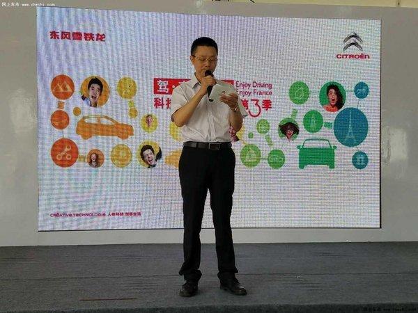 东风雪铁龙科技创享体验营第3季福州站-图2