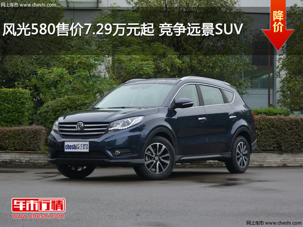风光580售价7.29万元起 竞争远景SUV-图1