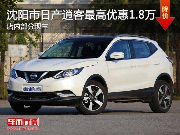 日产逍客优惠1.8万 降价竞争马自达CX-5-图1