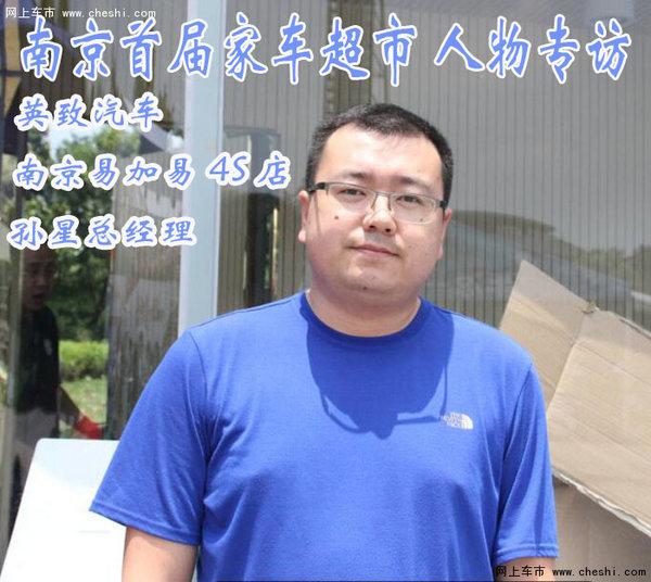 南京首届家车超市专访英致汽车4S店孙总-图1