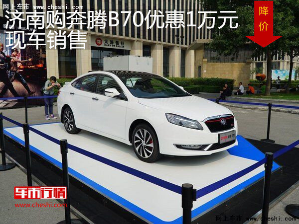 奔腾B70现金优惠1万元 店内现车销售-图1