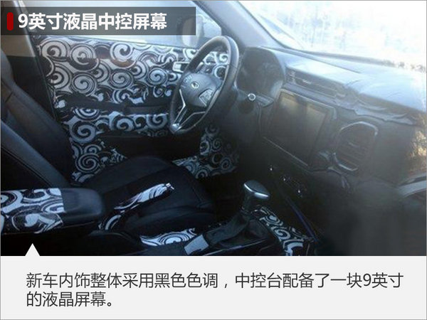 奇瑞全新紧凑级SUV将上市 竞争宝骏560-图1