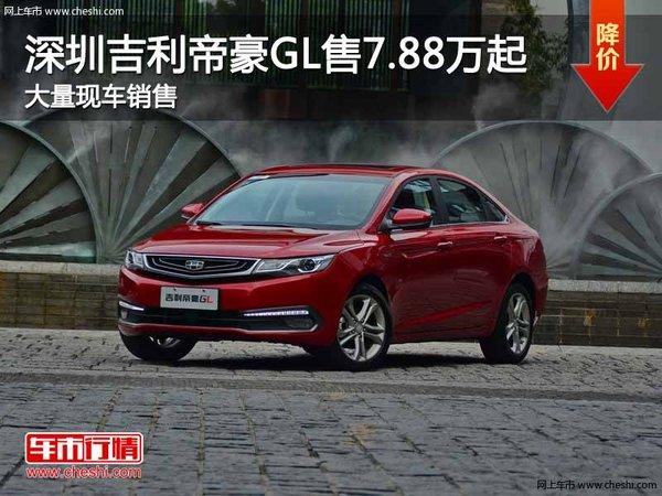 深圳吉利帝豪GL售7.88万起 竞争长安逸动-图1