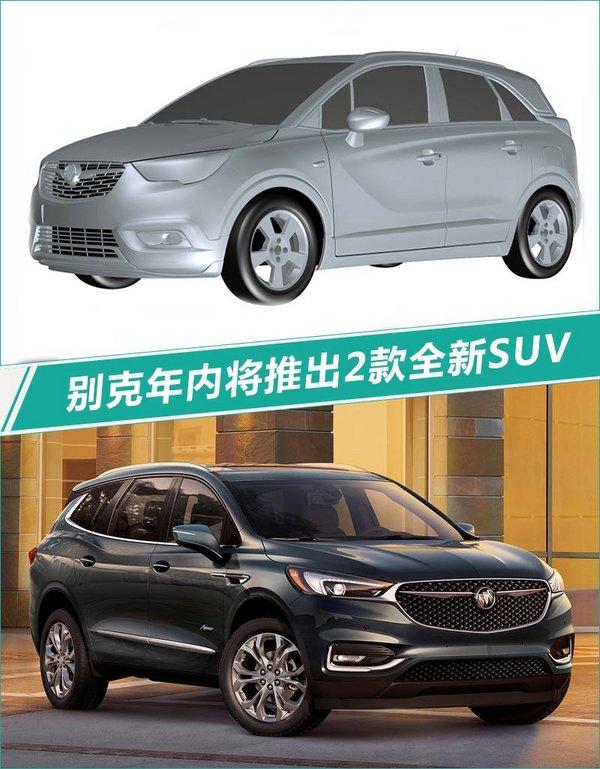 别克今年将推2款SUV 首搭1.3T引擎/动力超荣放-图1
