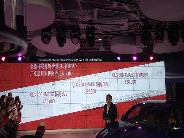 奔驰全新轿跑SUV上市 售49.6-63.8万元-图1