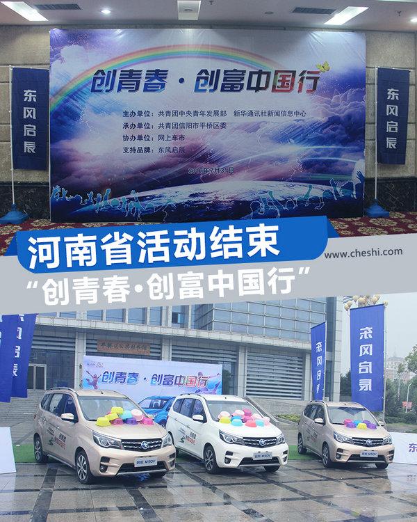 """启辰M50V""""创青春·创富中国行""""河南省活动结束-图1"""