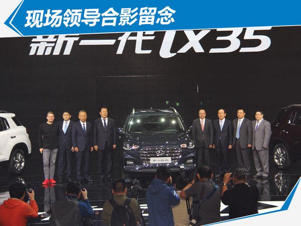 北京现代新ix35正式上市 降价3万元11.99万起-图3