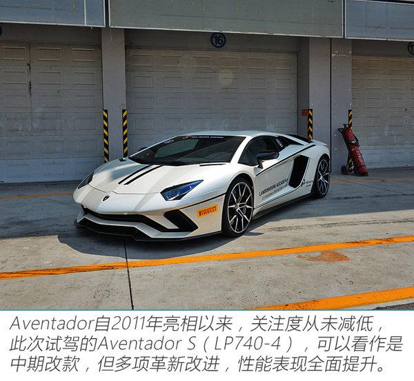 体验全新Aventador S 兰博基尼赛道驾驶培训-图3