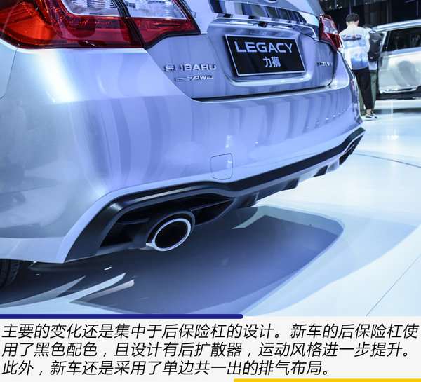 它是你的第二双眼睛 广州车展实拍斯巴鲁新力狮-图9