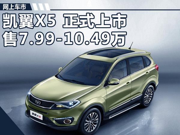 凯翼全新SUV-X5正式上市 售7.99-10.49万元-图1