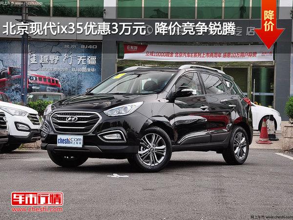 北京现代ix35优惠3万元  降价竞争锐腾-图1