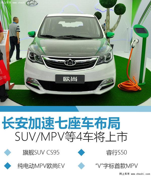 长安加速七座车布局 SUV MPV等4车将上市高清图片