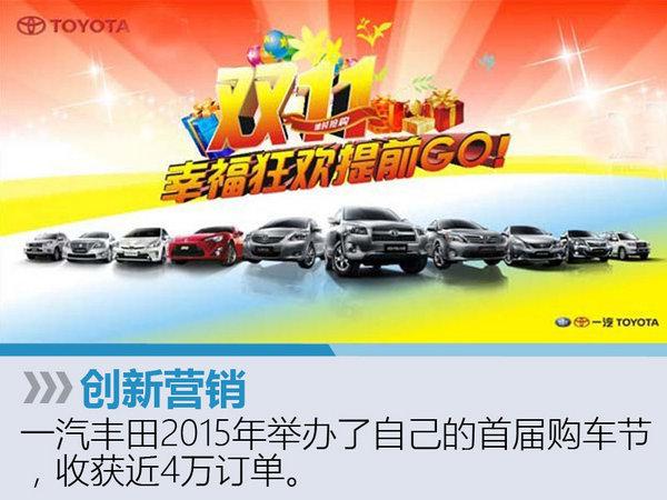 一汽丰田三年中期规划 陆续投放15款新车-图2
