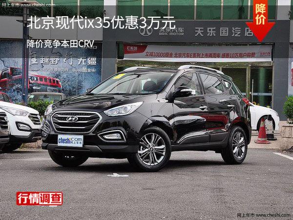 北京现代ix35优惠3万元 降价竞争本田CRV-图1