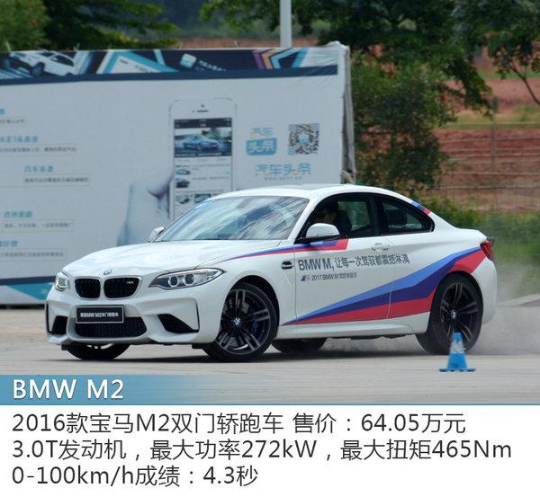 体验高性能极致驾控 BMW M系试驾广州站-图3