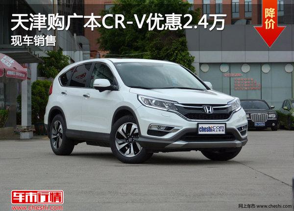 天津购广本CR-V优惠2.4万 现车销售-图1