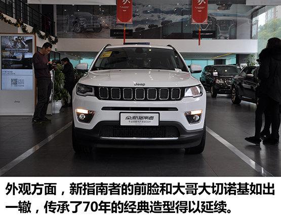 新中产家庭的首选——实拍Jeep新指南者-图2