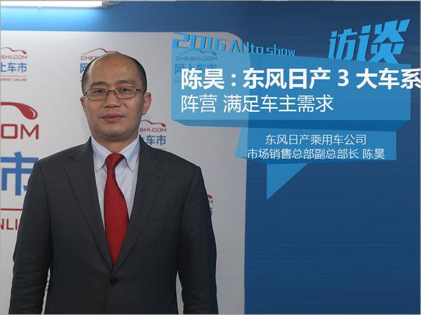 陈昊:东风日产3大车系阵营 满足车主需求-图1