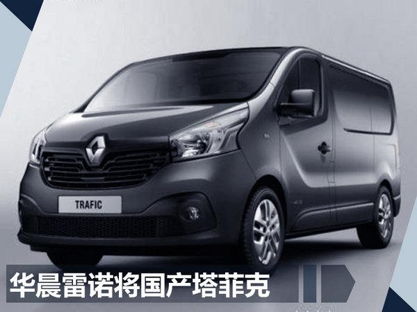 华晨雷诺金杯成立 将投产雷诺等品牌商用车-图5