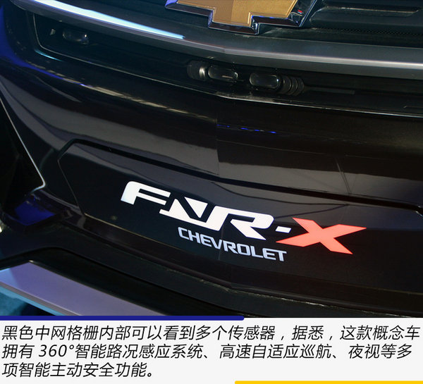 离我们最近的新能源跨界车 雪佛兰FNR-X概念车实拍-图6