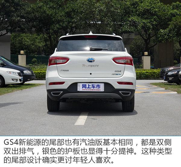 购车享政策优惠 实拍广汽传祺GS4新能源-图7