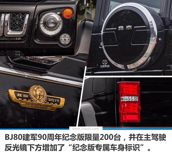 北汽40L/80特别版正式上市 售16.98-31.8万元-图5