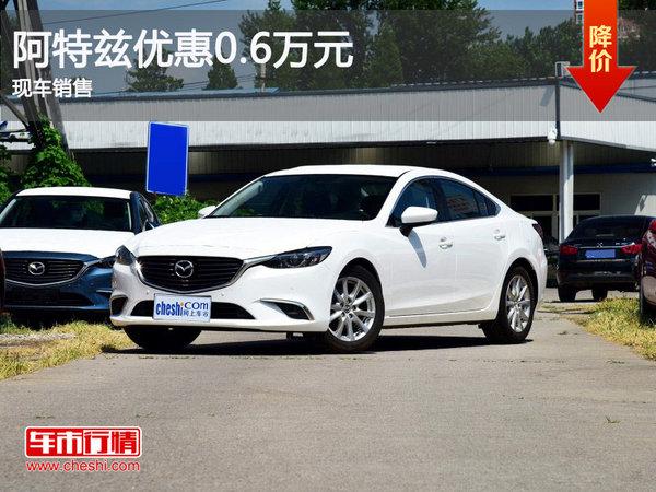 阿特兹优惠0.6万元 降价竞争马自达CX-4-图1