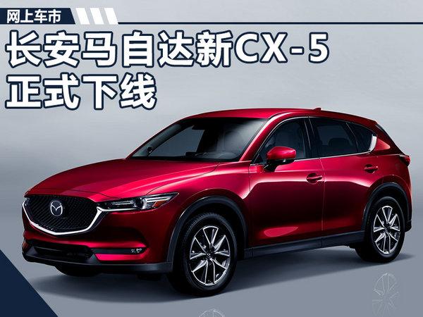 长安马自达新CX-5正式下线 9月上市/17.08万起-图1