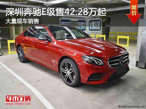 深圳奔驰E级售42.28万起 竞争奥迪A6L-图1