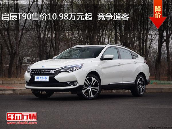 启辰T90售价10.98万元起  竞争逍客-图1