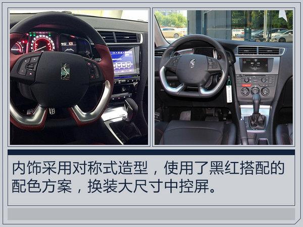 DS四款新车将于10月份上市 外观换新/配置提升-图2