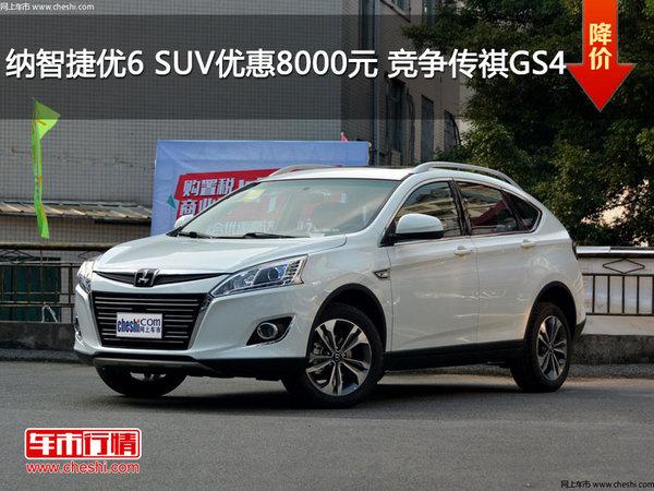 纳智捷优6 SUV优惠8000元  竞争传祺GS4-图1