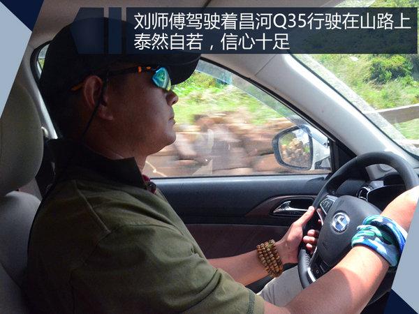 老司机开小鲜肉 北汽昌河Q35滇藏体验-图23
