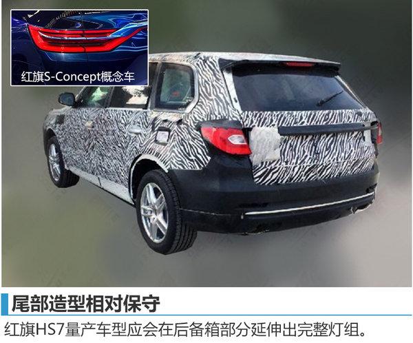 红旗全新C级SUV定名HS7 将竞争奥迪Q7-图4